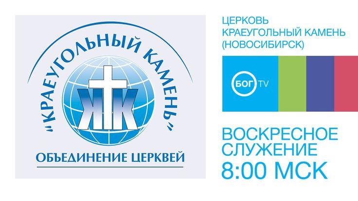 """http://bog.tv/kk  Воскресное богослужение церкви """"Краеугольный камень"""" прямо сейчас на #BOGTV #kkchurch"""