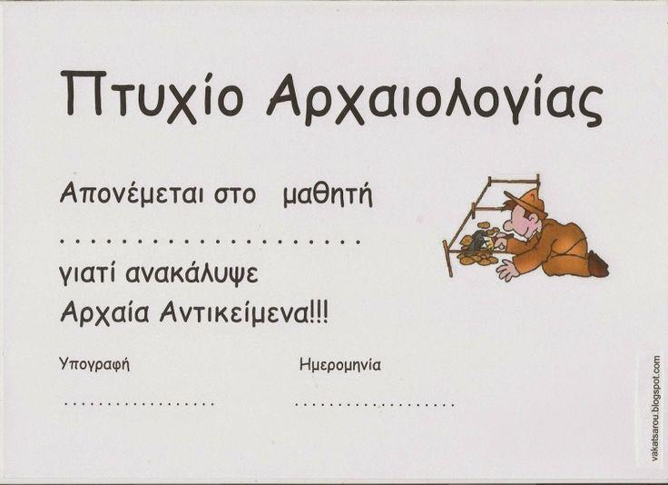 πτυχίο αρχαιολογίας