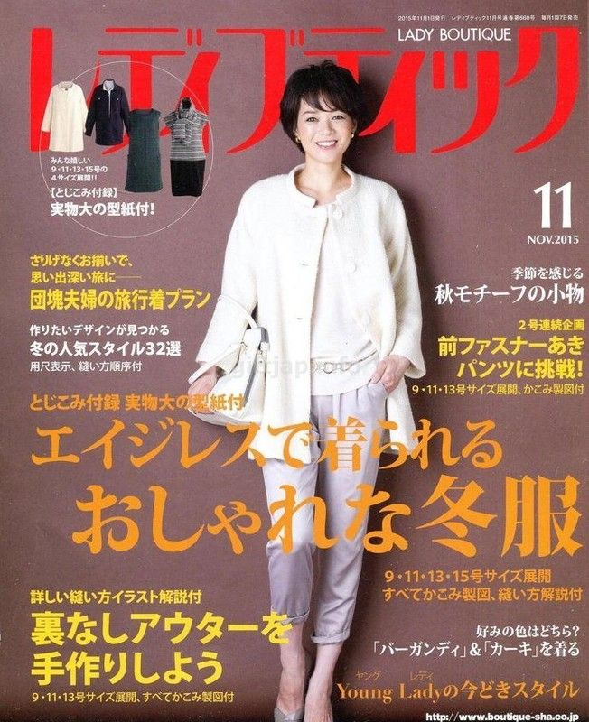 giftjap.info - Интернет-магазин | Japanese book and magazine handicrafts - Lady Boutique 2015-11