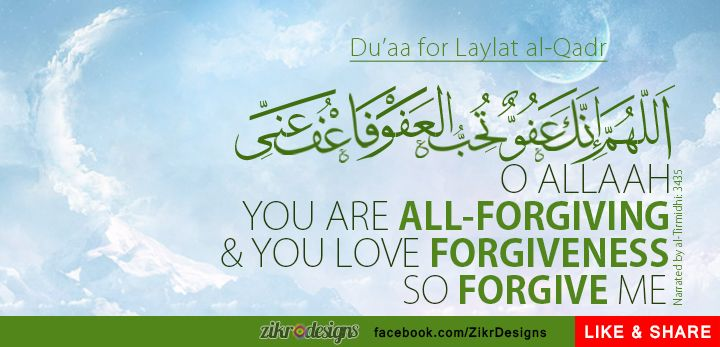 Dua for Lailatul Qadr- English