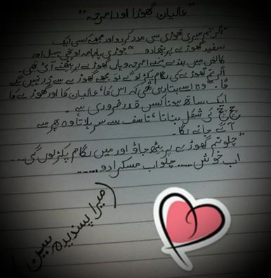 Best Quotes About Life And Love In Urdu Zindagi Health Pinterest