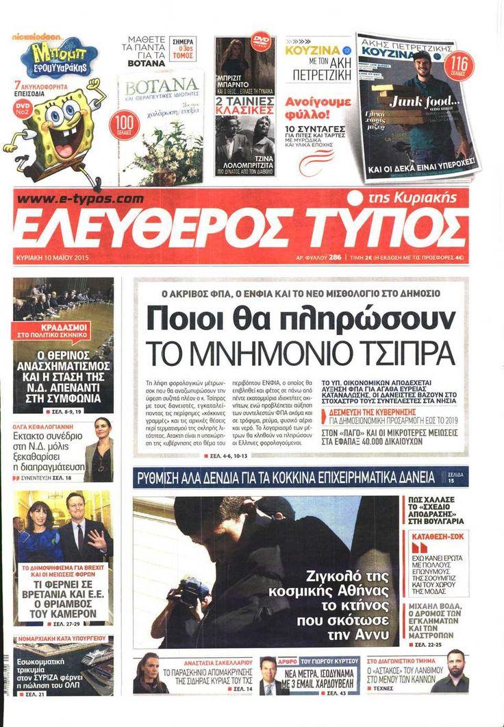 Eleftheros Typos Kyriakis