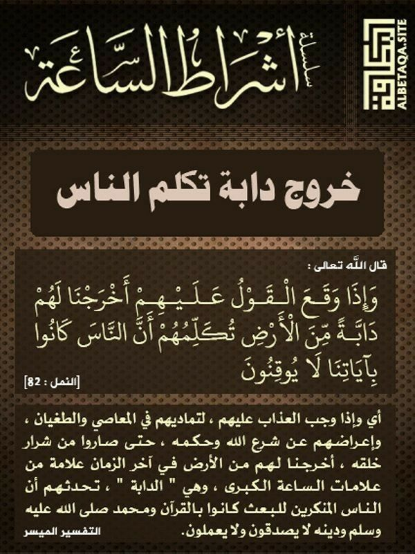 Pin By Bensmain Fati On اشراط الساعة وعلامات اخر الزمان Islam Facts Quotations Islam Quran