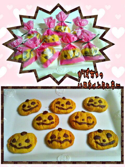 少し早いハロウィンクッキー 息子のクラスのお友達と先生へのプレゼントに焼きました。 - 145件のもぐもぐ - かぼちゃのソフトクッキー by noraemon