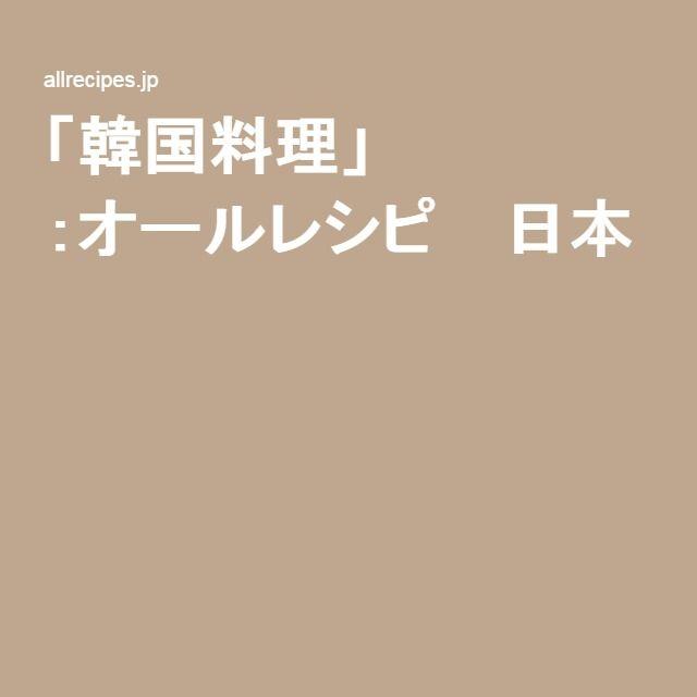 「韓国料理」 :オールレシピ 日本