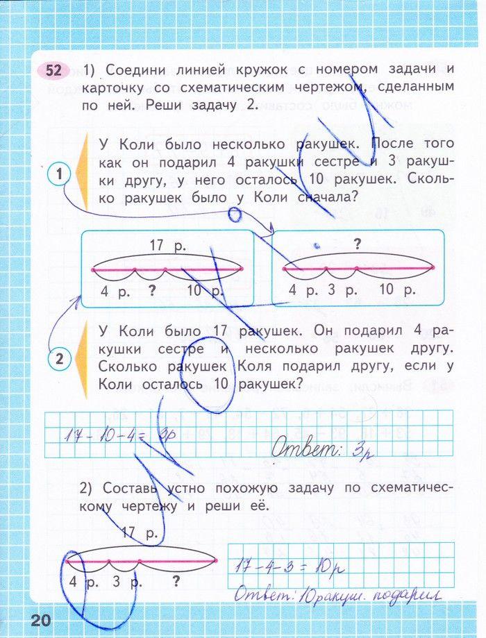 Итоговая контрольная работа по математике за 1 семестр по богдановичу для 2 класса