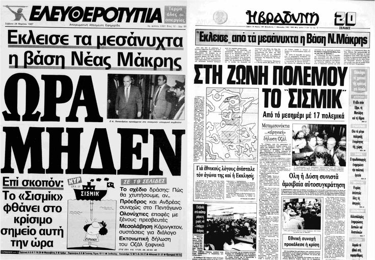 1987 greece andreas papandreou