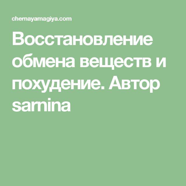 Восстановление обмена веществ и похудение. Автор sarnina