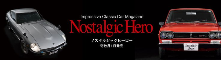 旧車雑誌 NostalgicHero ノスタルジックヒーロー