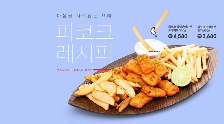 피코크 레시피 공개