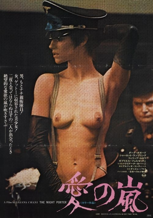Poster for The Night Porter (Liliana Cavani, 1975)