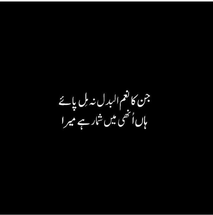 Pin by Saman Khan on Dil in 2020   Poetry quotes in urdu ...