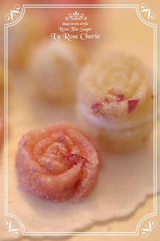 デコレーション教室 La Rose Cherie(ラ・ローズ・シェリー) -ローズエッセンスでつくる薔薇のティーシュガー