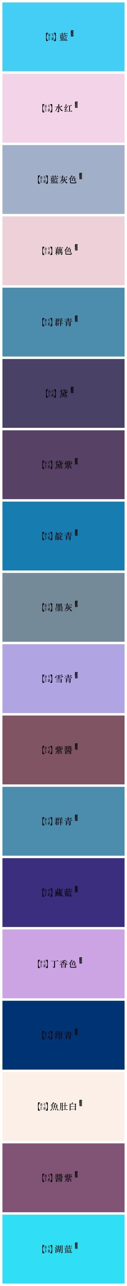 【蓝之曰】