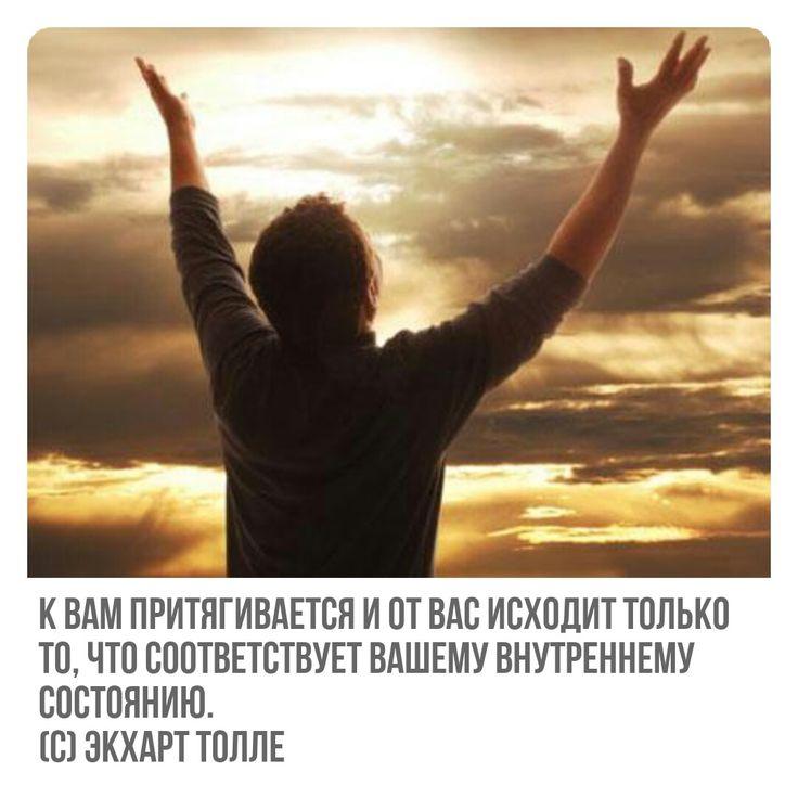 #цитаты #мудрыецитаты #жизнь #экхарттолле #толле #экхарт #радость #душевно #момент #эзотерика #внутренниймир