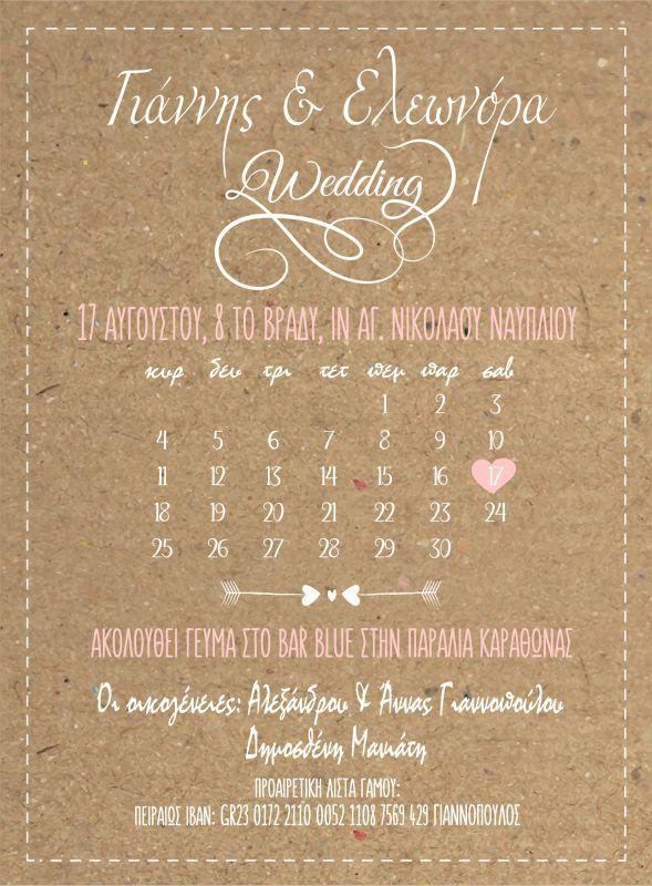 Προσκλητήριο γάμου ημερολόγιο σε λιτή ρομαντική γραμμή