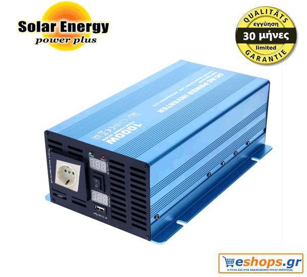 Inverter Καθαρού Ημιτόνου Premium SK - 1000-S-TY-12V-Χαμηλή Τιμή