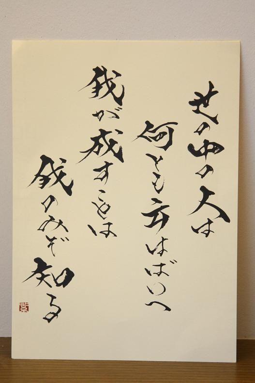 「龍馬伝」題字担当書家・紫舟の「龍馬のことば」展 - gooブログはじめました!