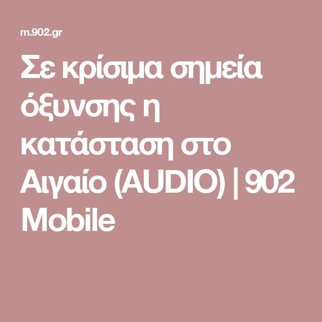 Σε κρίσιμα σημεία όξυνσης η κατάσταση στο Αιγαίο (AUDIO)   902 Mobile