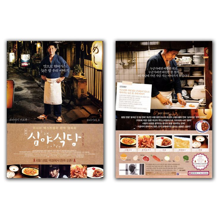 Midnight Diner Movie Poster 2S 2015 Kaoru Kobayashi, Joe Odagiri, Saki Takaoka #MoviePoster