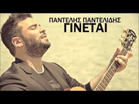 Παντελης Παντελιδης - Γινεται - YouTube