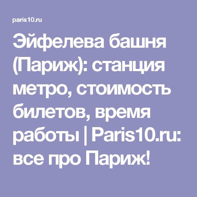 Эйфелева башня (Париж): станция метро, стоимость билетов, время работы | Paris10.ru: все про Париж!