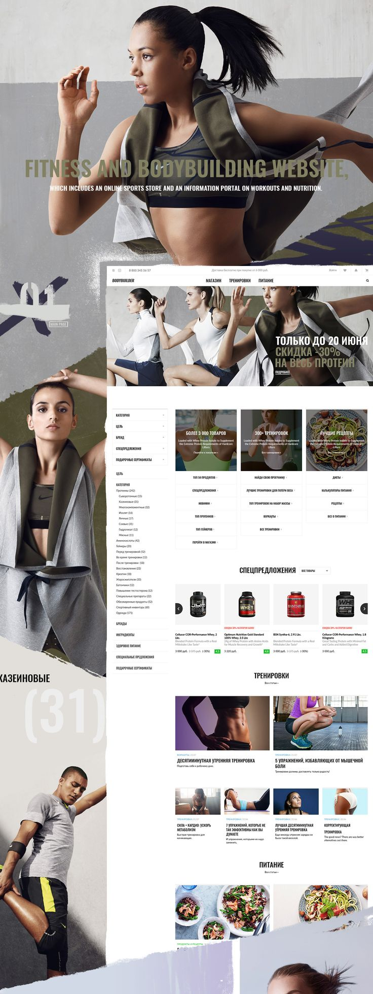 Fitness and bodybuilding website – which includes an online sports store and an information portal on workouts and nutrition.