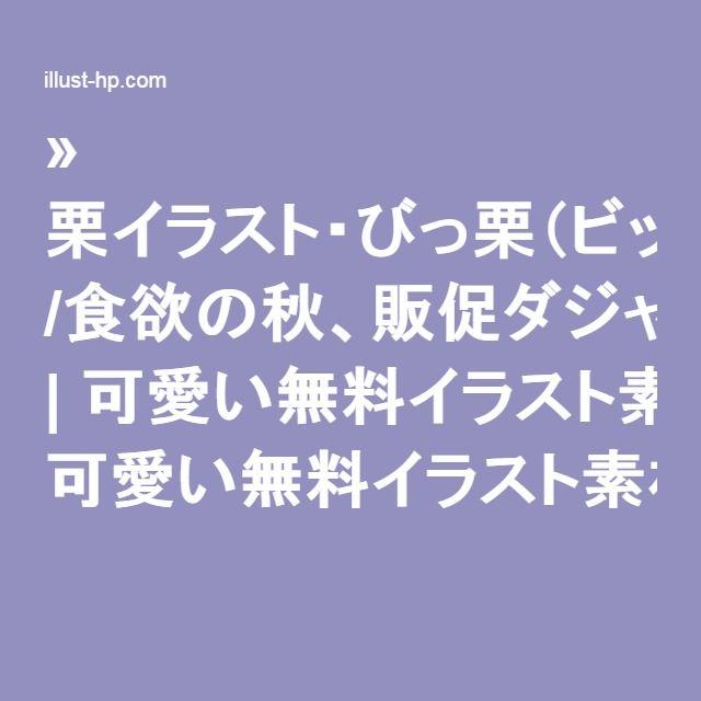 » 栗イラスト・びっ栗(ビックリ) /食欲の秋、販促ダジャレ面白POPに | 可愛い無料イラスト素材集