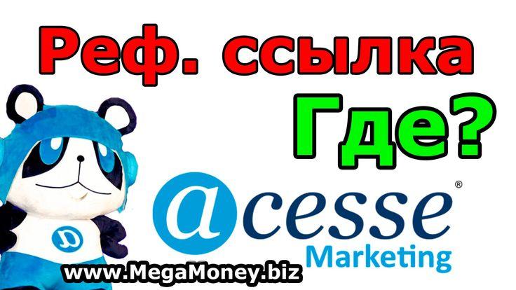 Где находится реферальная #ссылка на регистрацию в #Acesse #Marketing