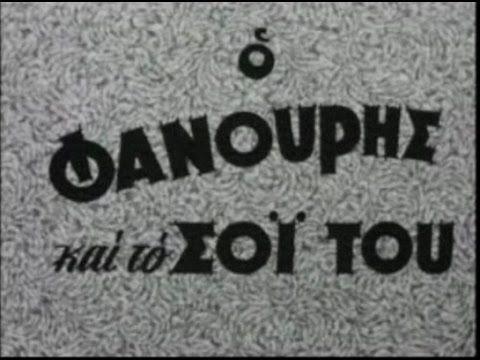 Ο ΦΑΝΟΥΡΗΣ ΚΑΙ ΤΟ ΣΟΙ ΤΟΥ 1957 - YouTube