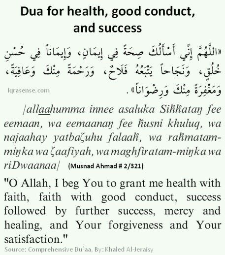 Dua for Health, good conduct and success.
