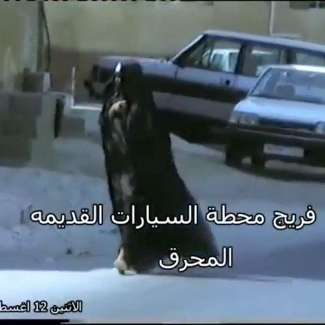 فريج محطة السيارات القديمة المحرق البحرين زمان Animals Lockscreen Dogs