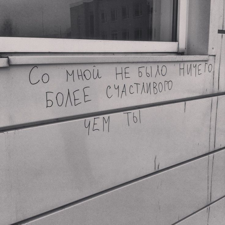 Надписи на стенах
