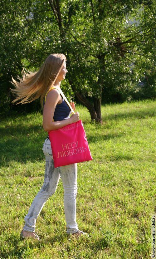 сумка Несу любовь, купить в интернет магазине в Москве, оригинальные и необычные подарки