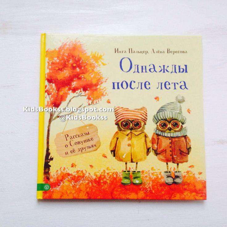 Kids & Books: Пальцер Инна - «Однажды после лета». Обзор.