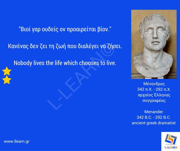 Μένανδρος - Menander.   #Greek #quotes #ρήσεις #γνωμικά #αποφθέγματα #ελληνικά #LLEARN