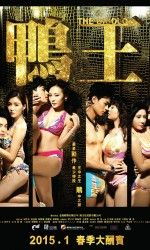 Watching Film The Gigolo (2015) Subtitle Indonesia
