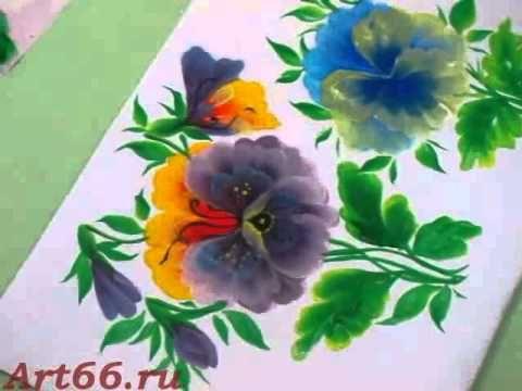Нижнетагильская роспись. Анютины Глазки. Часть 2 - YouTube