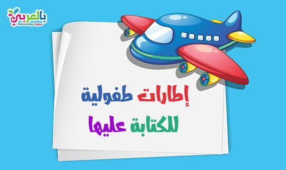 صور اشكال جميلة مفرغة للكتابة عليها للاطفال صور اطارات للاطفال بالعربي نتعلم Toddler Learning Activities Toddler Learning Frosted Flakes Cereal Box