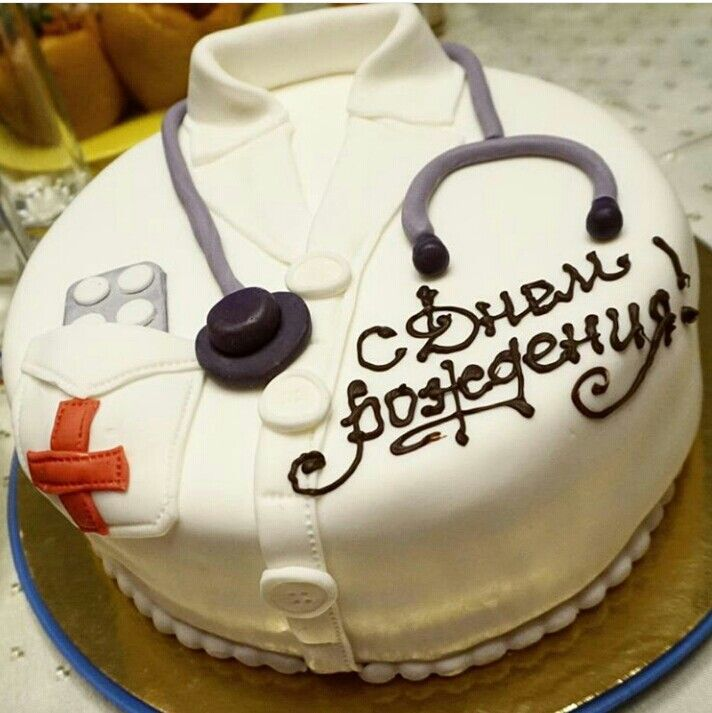 Поздравления с днем рождения друга медика