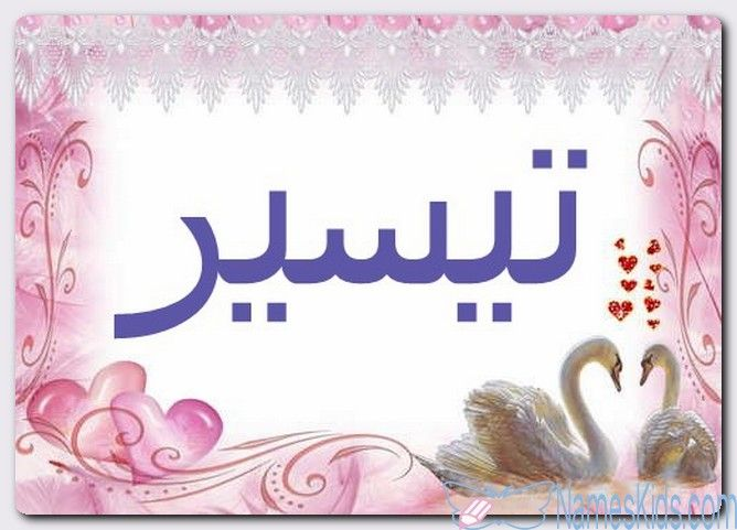معنى اسم تيسير وصفات حامل الاسم التوفيق Tayseer Taysir اسم تيسير اسماء اسلامية