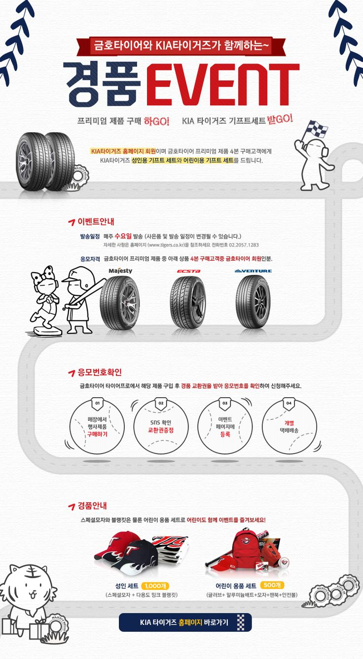 #event #design #baseball #tire #kumho #haeunggu