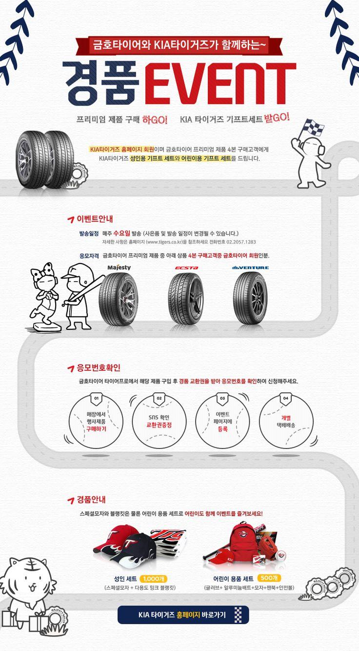 #event #design #baseball #tire #kumho #haeunggu