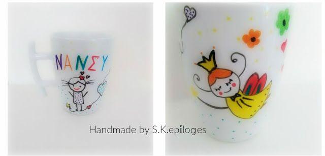 Hand made by S.K. επιλογές: Χειροποίητες προσωποποιημένες κούπες 2017