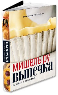 Обложка книги Мишеля Ру - Выпечка сладкая и несладкая/ Cover of the #book Michel #Roux - Pastry #sweet and savoury #cookbooks #cookbooksru #baking #michelroux
