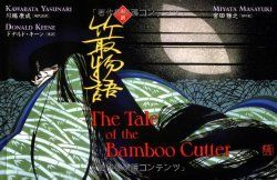 """Get the """"The Tale of the Bamboo Cutter"""" from Amazon!"""