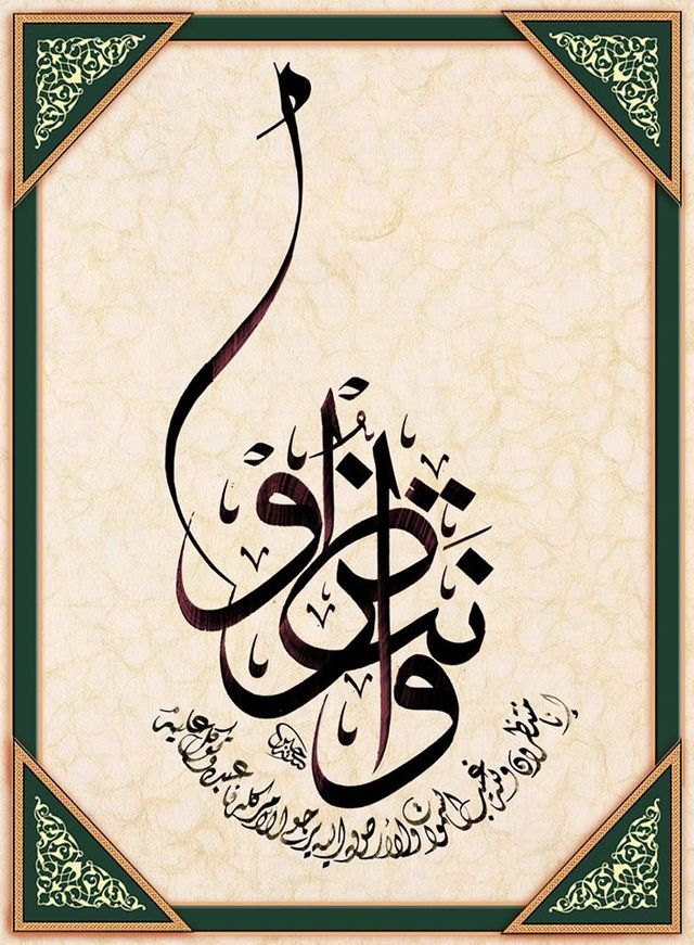 1111 Best Arabic Calligraphy Images On Pinterest Arabic