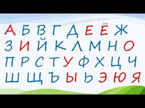 Russisch lernen: Russisches Alphabet - YouTube