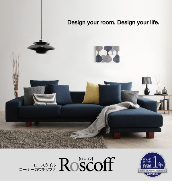 ロスコフ [Roscoff] ハイデザイン、広々ワイド座面、ロースタイルコーナーカウチソファ