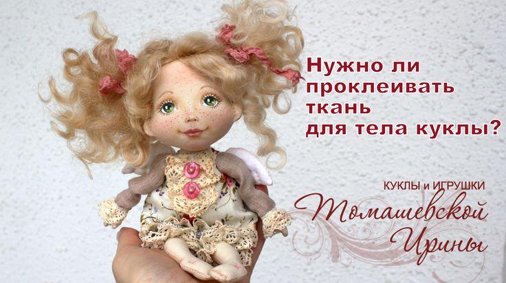 Нужно ли проклеивать ткань для текстильной куклы?